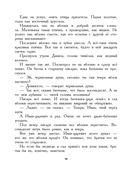 Старые русские сказки на новый лад — фото, картинка — 14
