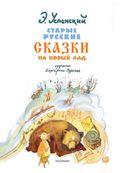 Старые русские сказки на новый лад — фото, картинка — 3