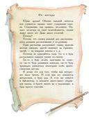 Старые русские сказки на новый лад — фото, картинка — 4