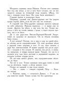 Старые русские сказки на новый лад — фото, картинка — 8