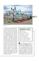 Казань пешком. Самые интересные прогулки по столице Татарстана — фото, картинка — 13