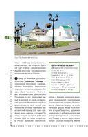 Казань пешком. Самые интересные прогулки по столице Татарстана — фото, картинка — 14