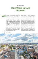 Казань пешком. Самые интересные прогулки по столице Татарстана — фото, картинка — 4