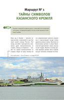 Казань пешком. Самые интересные прогулки по столице Татарстана — фото, картинка — 6