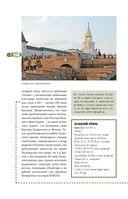 Казань пешком. Самые интересные прогулки по столице Татарстана — фото, картинка — 8