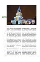 Казань пешком. Самые интересные прогулки по столице Татарстана — фото, картинка — 10