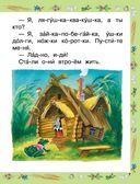 Русские народные сказки — фото, картинка — 7