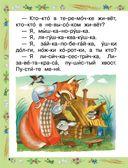 Русские народные сказки — фото, картинка — 8