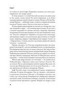 Империя должна умереть. История русских революций в лицах. 1900-1917 — фото, картинка — 11