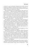 Империя должна умереть. История русских революций в лицах. 1900-1917 — фото, картинка — 12
