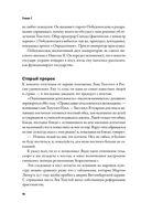 Империя должна умереть. История русских революций в лицах. 1900-1917 — фото, картинка — 13