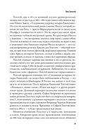 Империя должна умереть. История русских революций в лицах. 1900-1917 — фото, картинка — 14