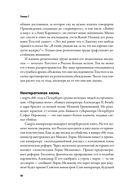 Империя должна умереть. История русских революций в лицах. 1900-1917 — фото, картинка — 15