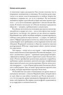 Империя должна умереть. История русских революций в лицах. 1900-1917 — фото, картинка — 5