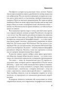 Империя должна умереть. История русских революций в лицах. 1900-1917 — фото, картинка — 6