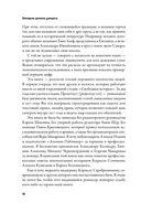 Империя должна умереть. История русских революций в лицах. 1900-1917 — фото, картинка — 7