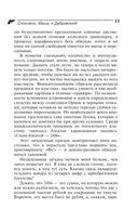 Спокойно, Маша, я Дубровский! (м) — фото, картинка — 11