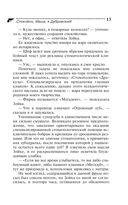 Спокойно, Маша, я Дубровский! (м) — фото, картинка — 13