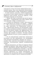 Спокойно, Маша, я Дубровский! (м) — фото, картинка — 15