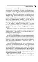 Спокойно, Маша, я Дубровский! (м) — фото, картинка — 6