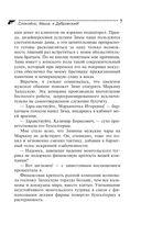 Спокойно, Маша, я Дубровский! (м) — фото, картинка — 7