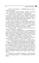 Спокойно, Маша, я Дубровский! (м) — фото, картинка — 8