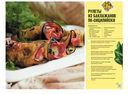 Лучшие рецепты домашней итальянской кухни — фото, картинка — 3