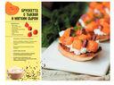 Лучшие рецепты домашней итальянской кухни — фото, картинка — 5