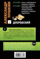 Дубровский (м) — фото, картинка — 10