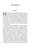 Дубровский (м) — фото, картинка — 4