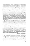 Дубровский (м) — фото, картинка — 8