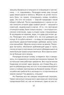 Человек-торпеда — фото, картинка — 11
