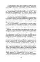 Клинки императора — фото, картинка — 12