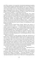 Клинки императора — фото, картинка — 13