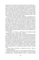 Клинки императора — фото, картинка — 14