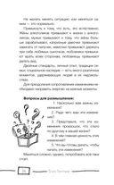 ЭКШН для бизнеса и жизни — фото, картинка — 14