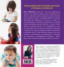 Прически для девочек. Полное руководство — фото, картинка — 15