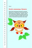 Бумажная аппликация. Идеи для творческих уроков — фото, картинка — 3