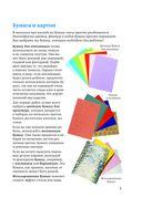 Бумажная аппликация. Идеи для творческих уроков — фото, картинка — 4