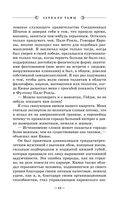 Зеркало тьмы — фото, картинка — 13