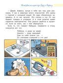 Маленькие сказки — фото, картинка — 11