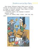 Маленькие сказки — фото, картинка — 7