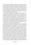 Расцвет и крах Османской империи. Женщины у власти — фото, картинка — 11