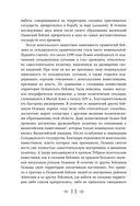 Расцвет и крах Османской империи. Женщины у власти — фото, картинка — 12