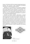 Расцвет и крах Османской империи. Женщины у власти — фото, картинка — 13