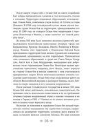Расцвет и крах Османской империи. Женщины у власти — фото, картинка — 14