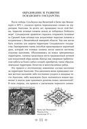 Расцвет и крах Османской империи. Женщины у власти — фото, картинка — 9