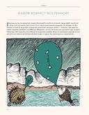Загадка жизни и грязные носки Йоса Гротьеса из Дрила — фото, картинка — 2