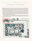 Загадка жизни и грязные носки Йоса Гротьеса из Дрила — фото, картинка — 3