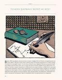 Загадка жизни и грязные носки Йоса Гротьеса из Дрила — фото, картинка — 5
